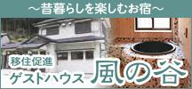 めぐる、しもいち 奈良県吉野郡下市町観光情報